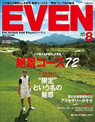EVEN 2015年8月号 Vol.82[雑誌]