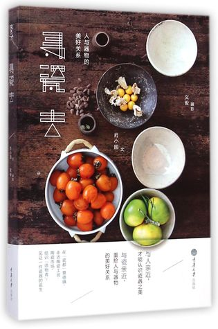 Looking for the Porcelain (The Good Relationship between People and Objects) 寻瓷去