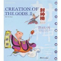 Creation of the Gods II (English-Chinese)