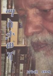 ማስታወሻ Pdf Book