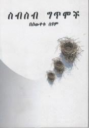 ስብስብ ግጥሞች Pdf Book