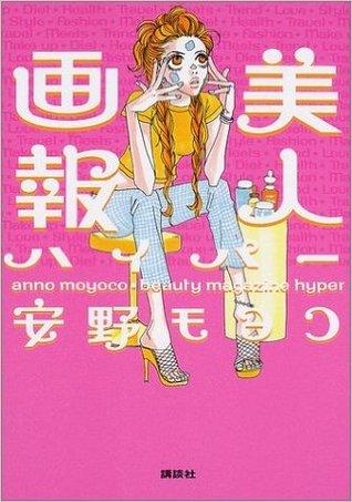 美人画報ハイパー (美人画報, #2)