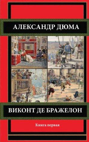 Виконт де Бражелон. Книга первая.