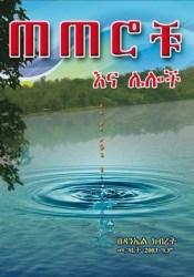 ጠጠሮቹ እና ሌሎች Pdf Book