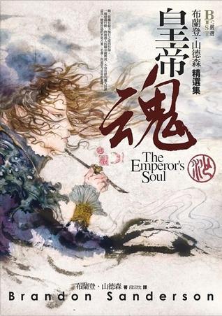 皇帝魂 (布蘭登·山德森精選集, #1)