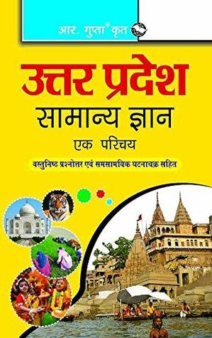 Uttar Pradesh General Knowledge: At a Glance