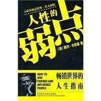 weakness of human nature (Carnegie inspirational classic. English original) [paperback]