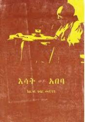 እሳት ወይ አበባ Pdf Book