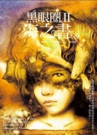 海之書 (黑眼圈, #2)