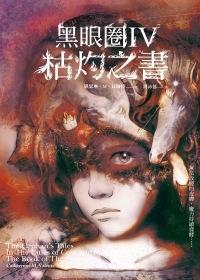 灼枯之書 (黑眼圈, #4)