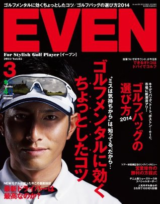 EVEN 2014年3月号 Vol.65[雑誌] EVENシリーズ