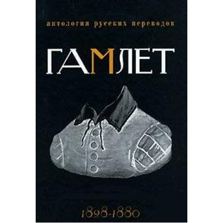 Hamlet An Anthology of Russian translations 1828-1880