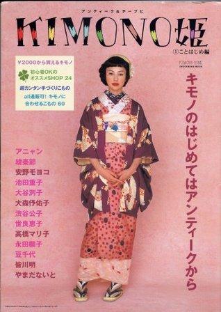 KIMONO HIME (Kimono Princess) 1 -Enjoy Antique & Cheap Kimonos
