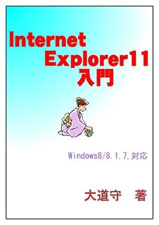 InternetExplorer11 for biginner
