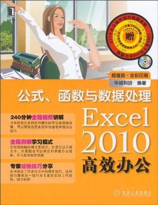 Excel2010高效办公:公式、函数与数据处理