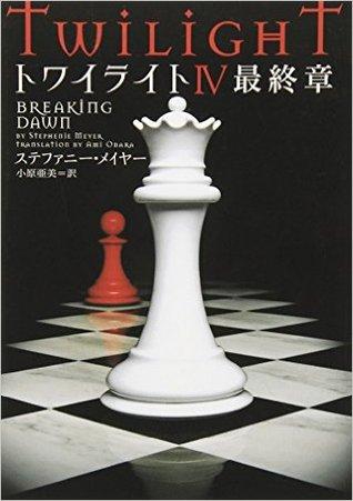 トワイライトIV 最終章 (トワイライト, #9)