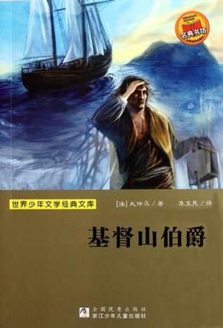 The count of Monte Cristo (The famous Chinese and foreign Series)