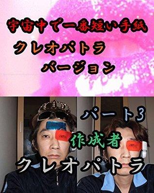 uchuujyuudeichibannmijikaitegamikureopatoraba-jyonnpa-tosuri-