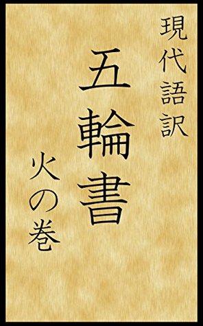 Gendaigoyaku Gorinnosyo Kanomaki Gendaigoyaku Gorinsyo