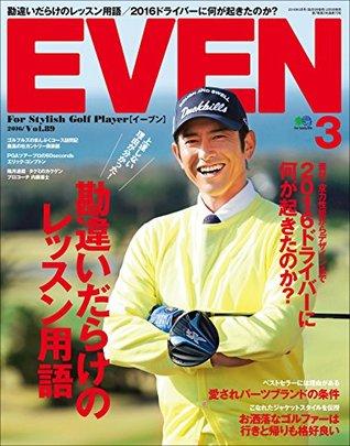 EVEN 2016年3月号 Vol.89[雑誌]