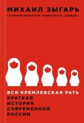Вся кремлевская рать: Краткая история современной России Book Pdf