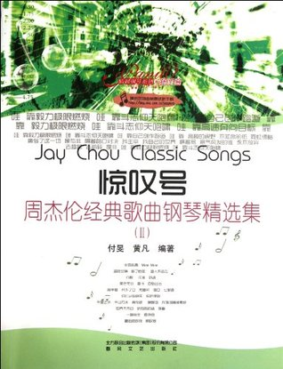 Exclamation Mark - Jay Chou Classic Songs Piano Collection -