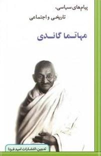 پیام های سیاسی, تاریخی و اجتماعی مهاتما گاندی