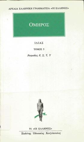 Όμηρος, Ιλιάς, Τόμος 5