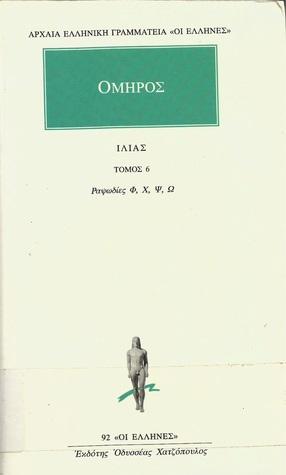 Όμηρος, Ιλιάς, Τόμος 6