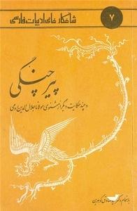 پیر چنگی و چند حکایت دیگر از مثنوی