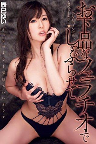 Japanese Porn Star ALICE JAPAN Vol103