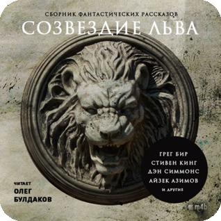 Созвездие Льва: сборник фантастических рассказов