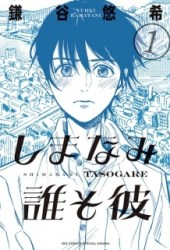 しまなみ誰そ彼 1 [Shimanami Tasogare 1] Book Pdf