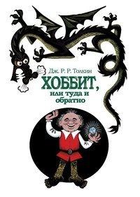 Hobbit, ili tuda i obratno