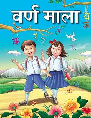 Varn Mala: 1 (Preschool Concept Books)