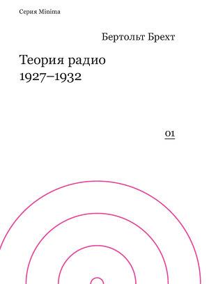 Теория радио, 1927-1932