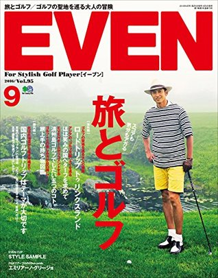 EVEN 2016年9月号 Vol.95[雑誌]