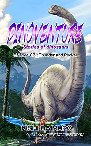 DINOVENTURE -Stories of dinosaurs-: Episode 03 : Thunder and Pecker
