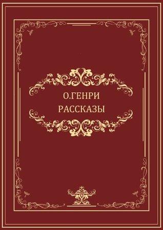 Рассказы [Rasskazy]