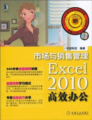 Excel2010高效办公:市场与销售管理