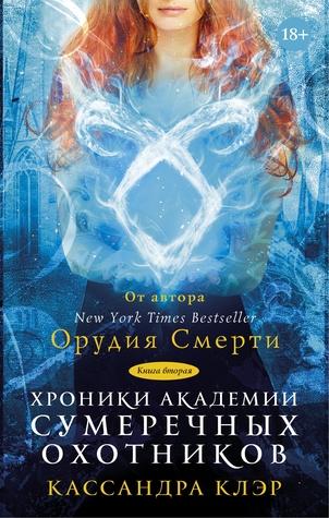 Хроники Академии Сумеречных охотников. Книга 2 (#6-10)