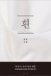 흰 Book Pdf