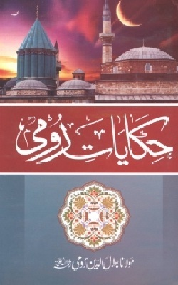 Hakayat-e-Rumi