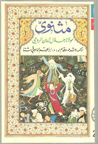 مثنوي مولانا جلال الدين الرومي