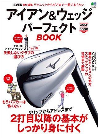 GOLF PERFECT BOOK series アイアン&ウェッジパーフェクトBOOK[雑誌] エイムック