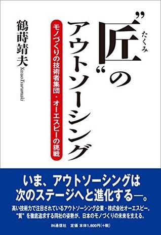 Takumi no Outsourcing: Monozukuri no Gijutsusha Shudan OSP no Chosen