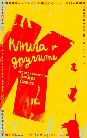 Книга за другите