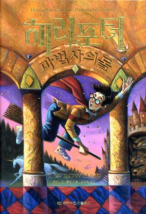 해리포터와 마법사의 돌 (해리포터 #1)
