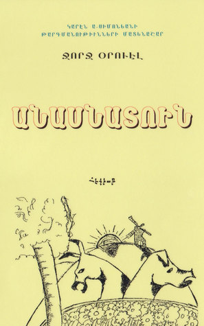 Անասնատուն