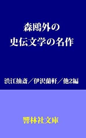 Moriogai_no_Shidenbungau_no_Meisaku KyorinsyaBunko